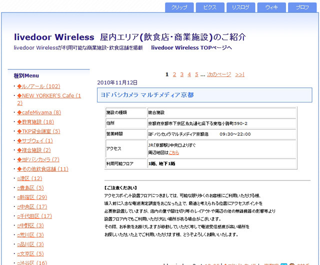 livedoor Wireless新着情報