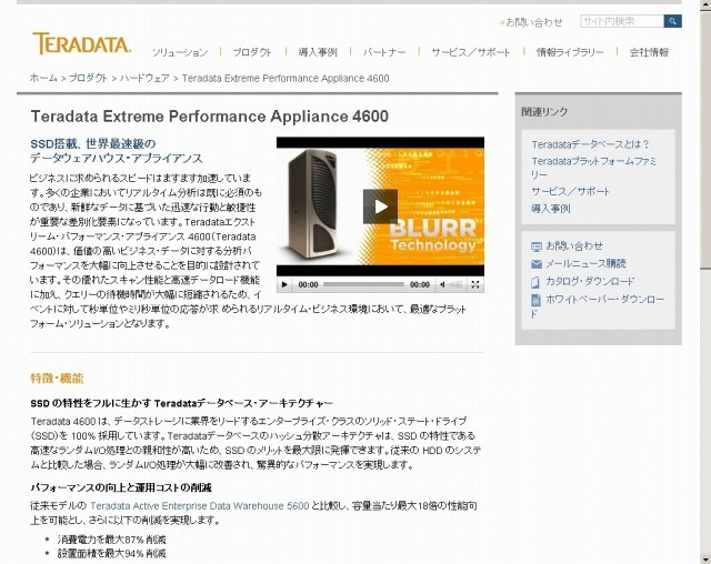 Teradata|Teradata Extreme Performance Appliance 4600