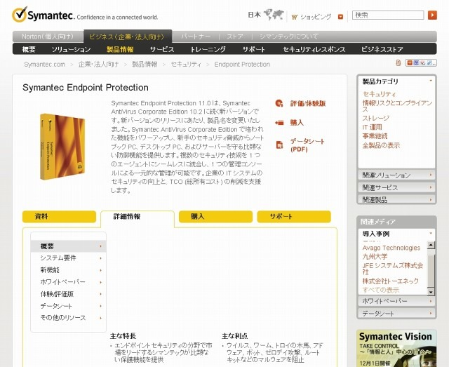 「Symantec Endpoint Protection」紹介ページ(画像)