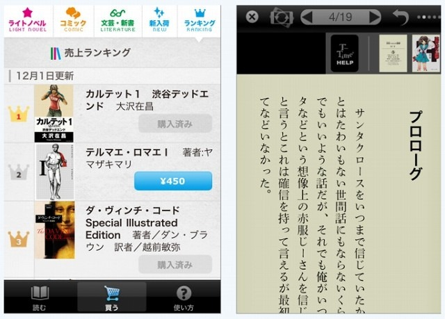 「iPhone、iPod touch、iPad対応BOOK☆WALKER」スクリーンショット