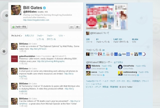 Bill Gates (billgates) on Twitter