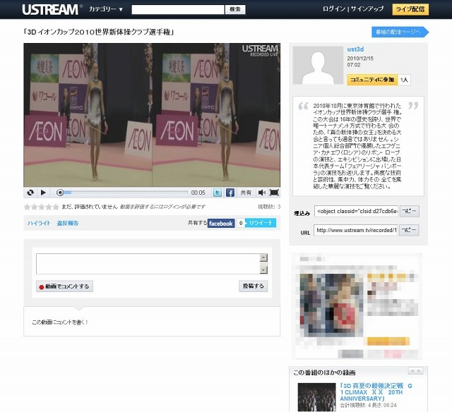 「ust3d on USTREAM」ページ(画像)