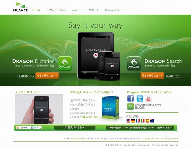 「Dragon Dictation, Dragon Search Apps from Nuance」サイト(画像)