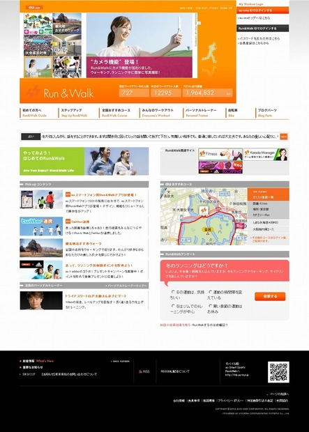 「au Smart Sports Run&Walk」サイト(画像)
