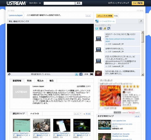 Lenovo Japan on USTREAMページ(画像)