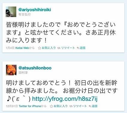 ツイッター 田村 淳
