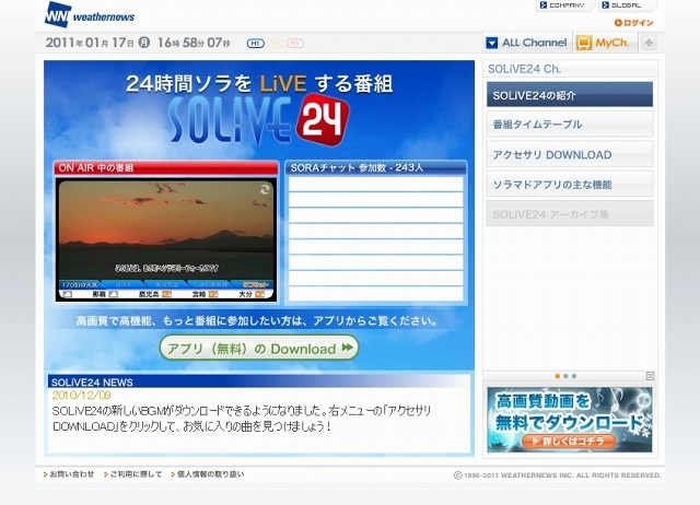 「SOLiVE24」サイト(画像)