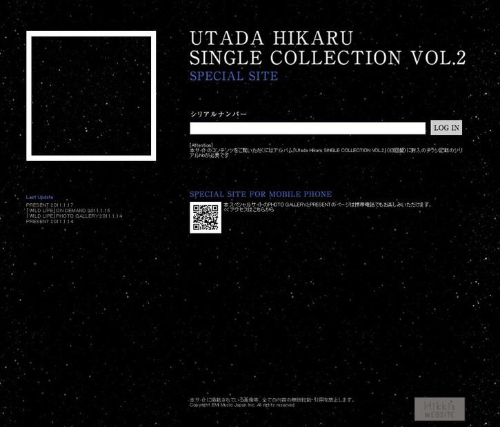 「Utada Hikaru SINGLE COLLECTION VOL.2」購入者限定サイト