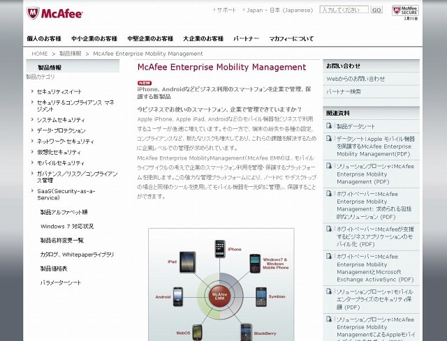 「McAfee Enterprise Mobility Management」紹介ページ