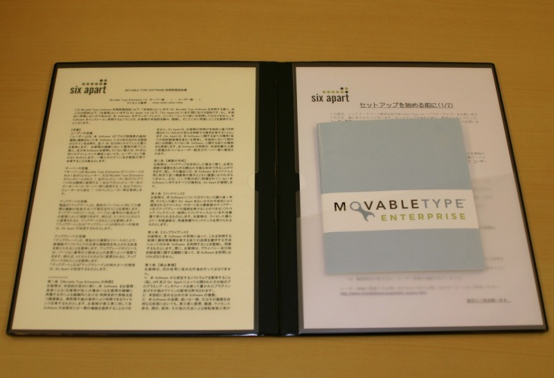 Movable Type Enterprise Version 1.0のパッケージ