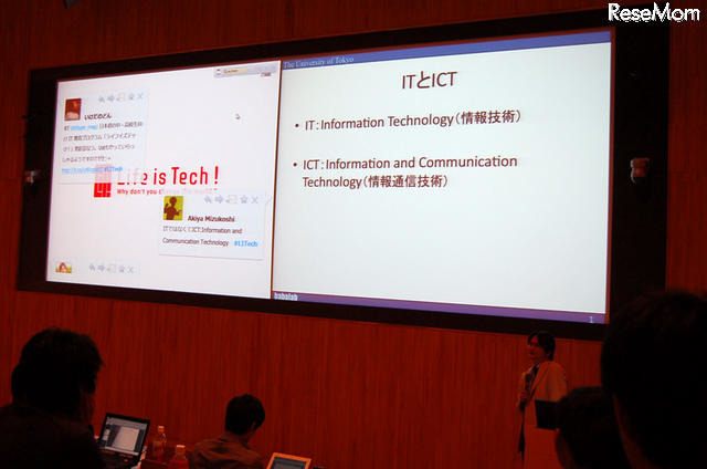 Life is Tech! Twitter(#LITech)で参加
