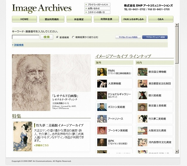 「Image Archives」サイト