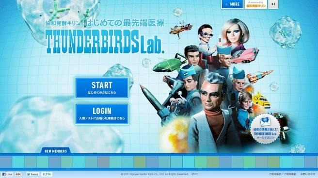 THUNDERBIRDS Lab.