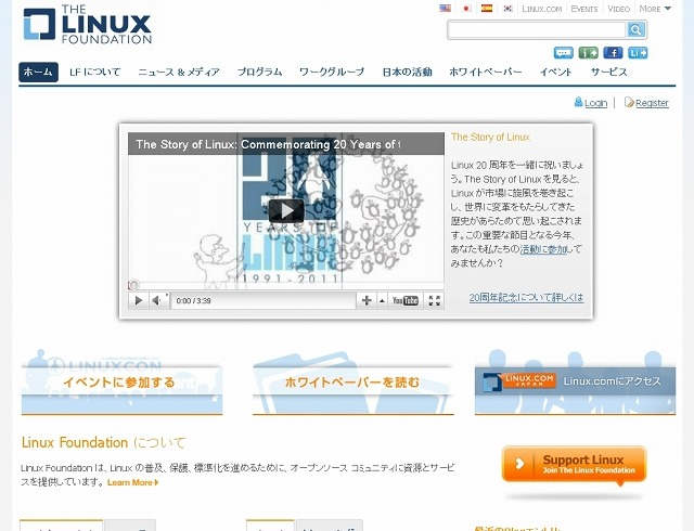 「The Linux Foundation」サイト(画像)