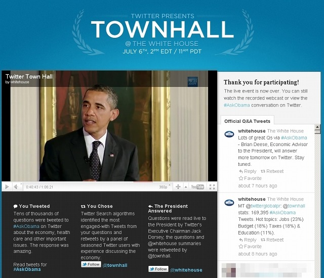 「Townhall @ The White House」サイト(画像)
