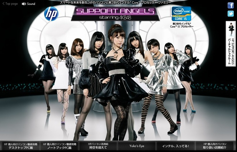 HP SUPPORT ANGELSとしてAKB48から9名が登場
