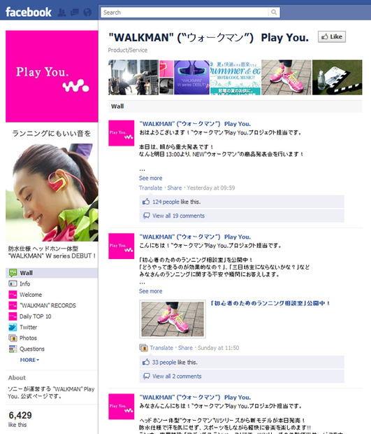 "facebookページ「""WALKMAN""Play You.」"
