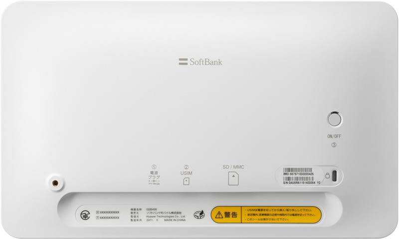 PhotoVision SoftBank 008HW