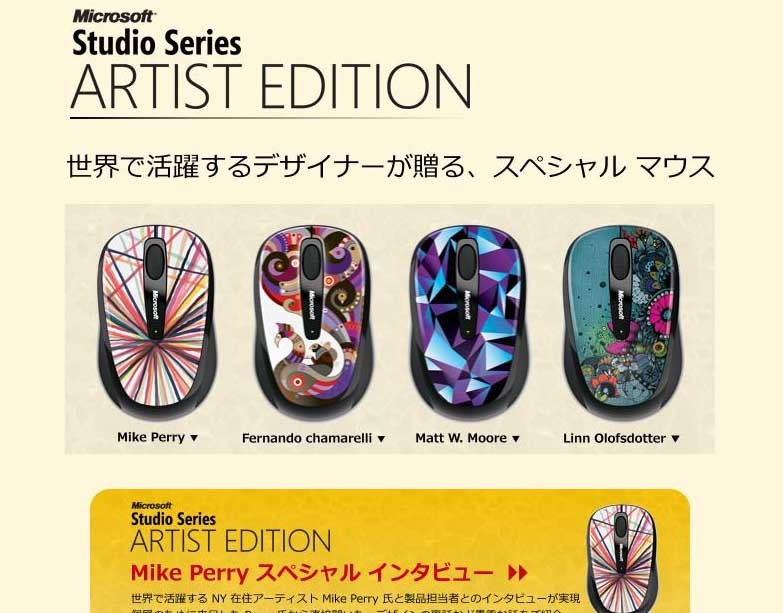 「Wireless Mobile Mouse 3500 Artist Edition スペシャル サイト」