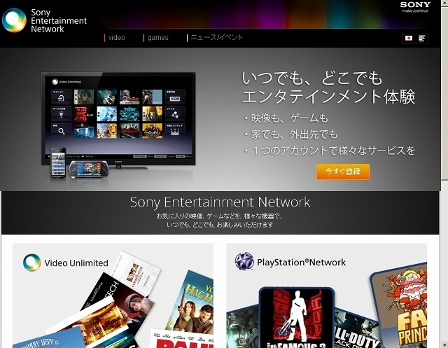 「Sony Entertainment Network」サイト(画像)