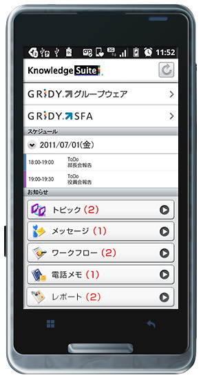 GRIDY SmartPhone for Android