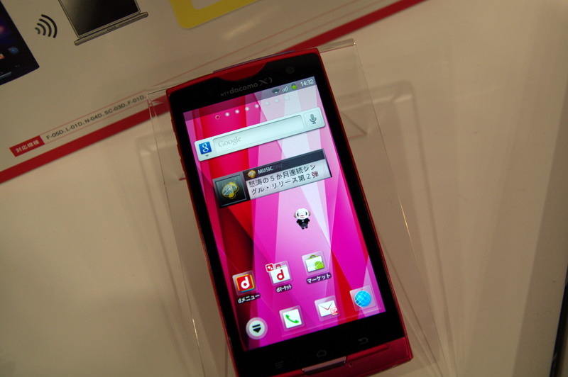 ARROWS X LTE F-05D