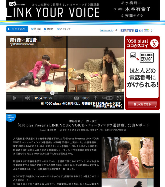 050 plus Presents LINK YOUR VOICE