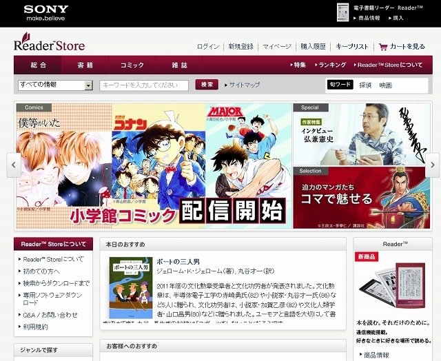 「Reader Store」トップページ