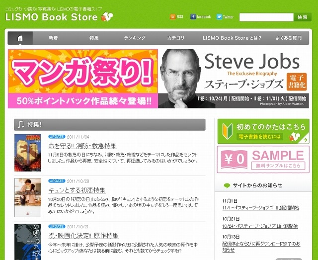 「LISMO Book Store」トップページ