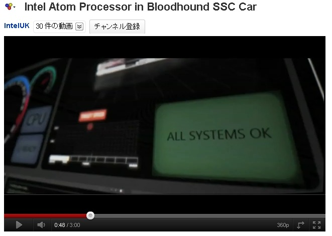 動画「Intel Atom Processor in Bloodhound SSC Car」より