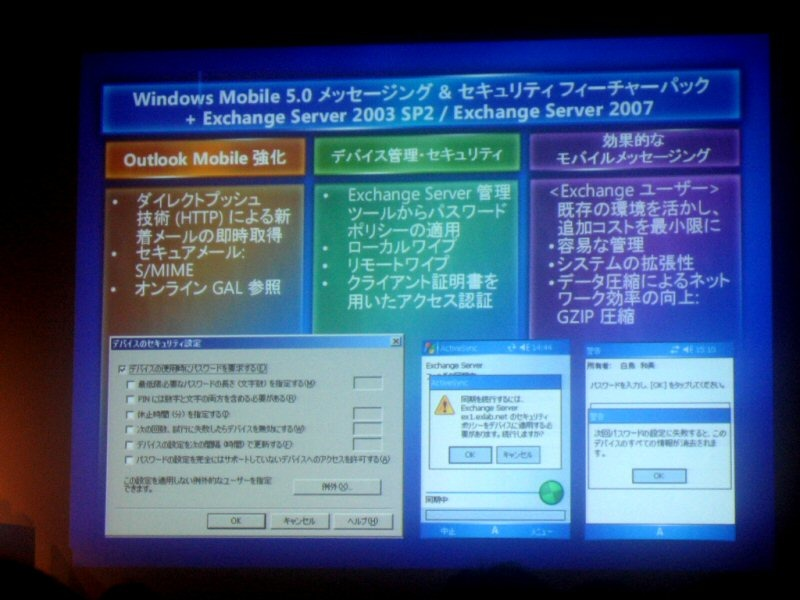 Messaging and Security Feature PackによるWindows Mobileの機能強化