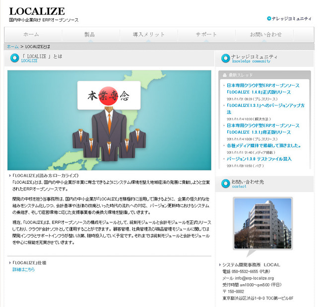 「LOCALIZE」製品ページ