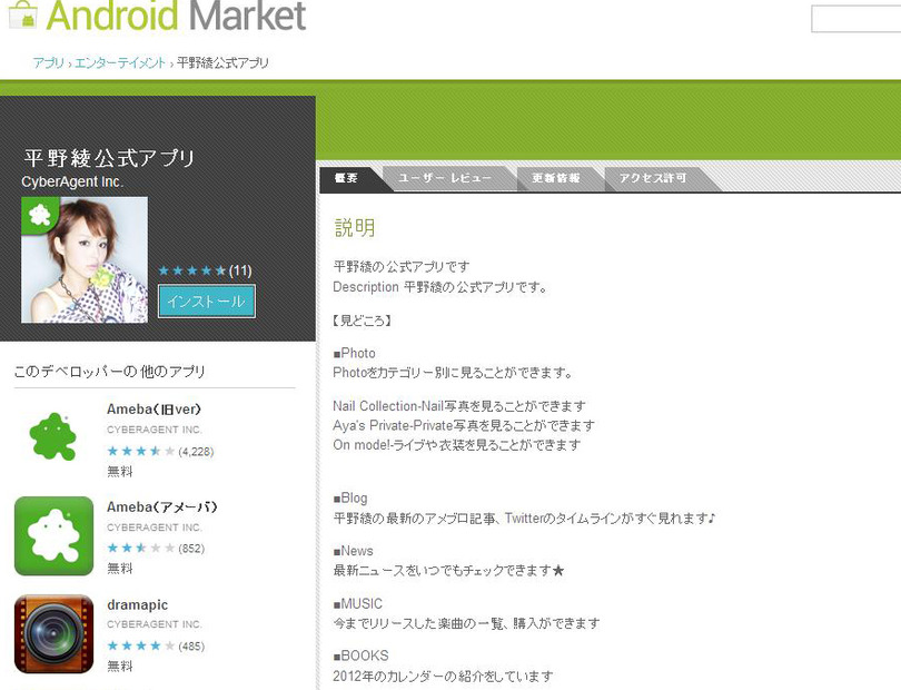 Androidマーケット