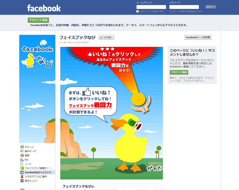 「Facebookなび」