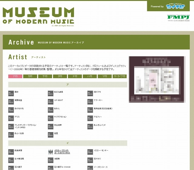 「Museum of Modern Music powered by Twinavi」サイト(画像)