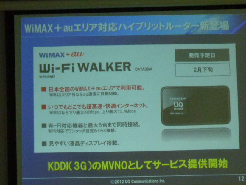 「Wi-Fi WALKER DATA08W」