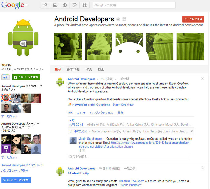 Android Developersページ
