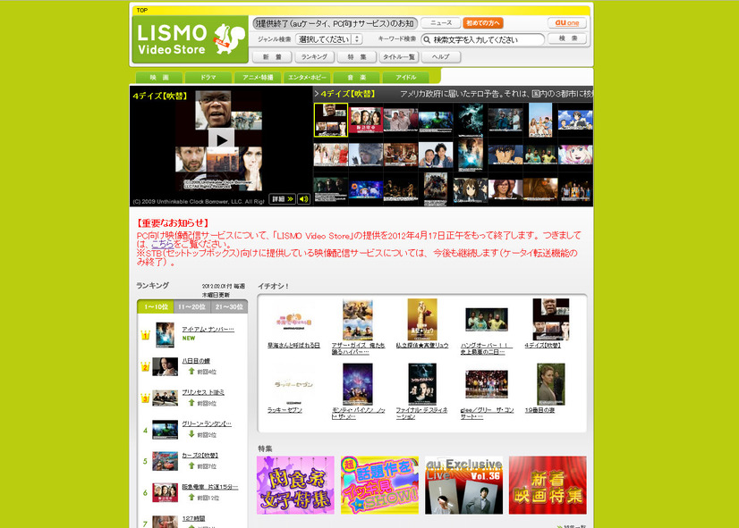 「LISMO Video Store」