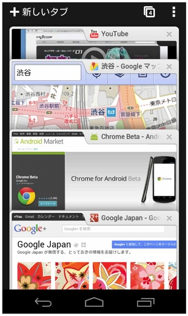 「Google Chrome for Android Beta」画面