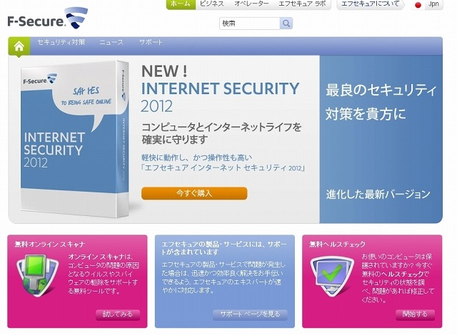 「F-Secure」サイト(画像)