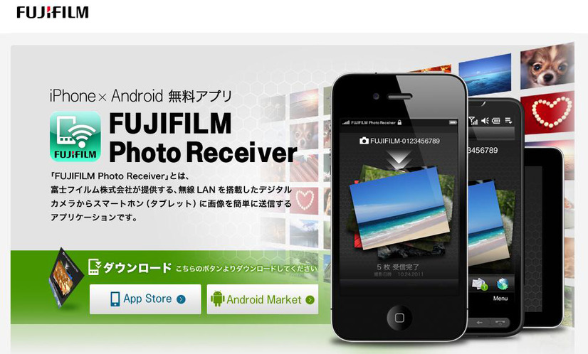 「FUJIFILM Photo Receiver」公式サイト