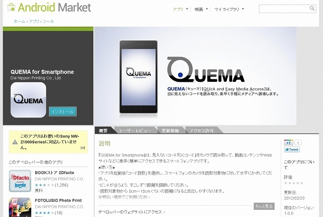 「QUEMA for Smartphone」Android マーケットページ