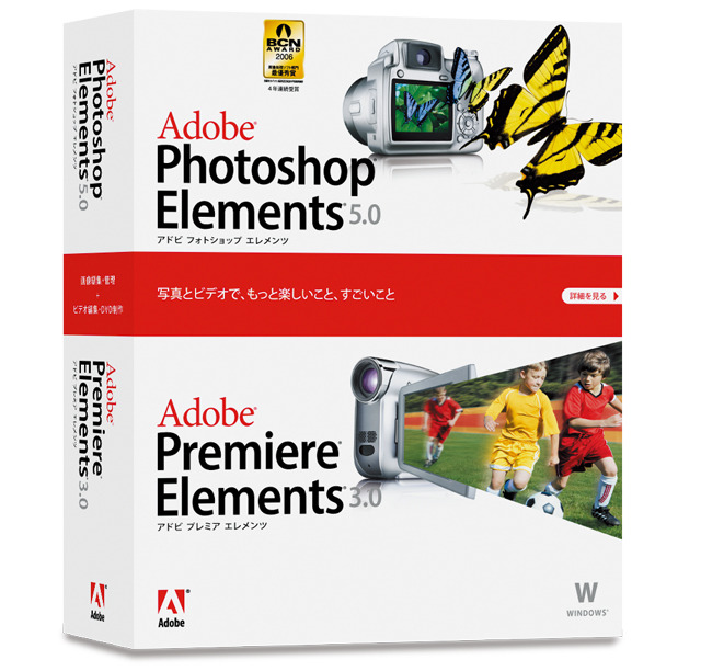 Photoshop Elements 5.0 plus Premiere Elements 3.0