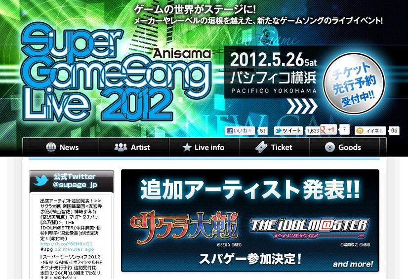 「SUPER GAMESONG LIVE 2012 -NEW GAME-」公式HP