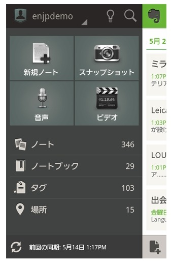 「Evernote 4.0 for Android」新ホーム画面