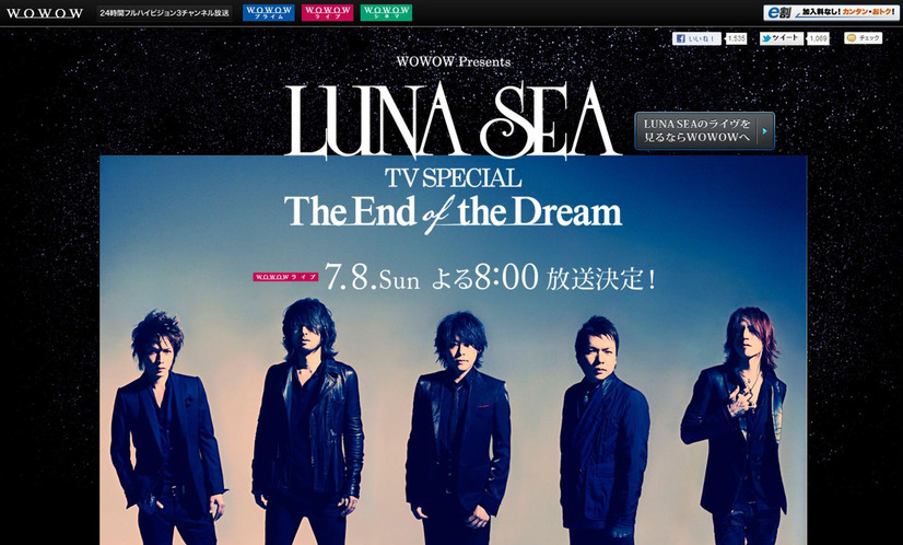 WOWOW「LUNA SEA TV SPECIAL -The End of the Dream- 」番組特設サイト