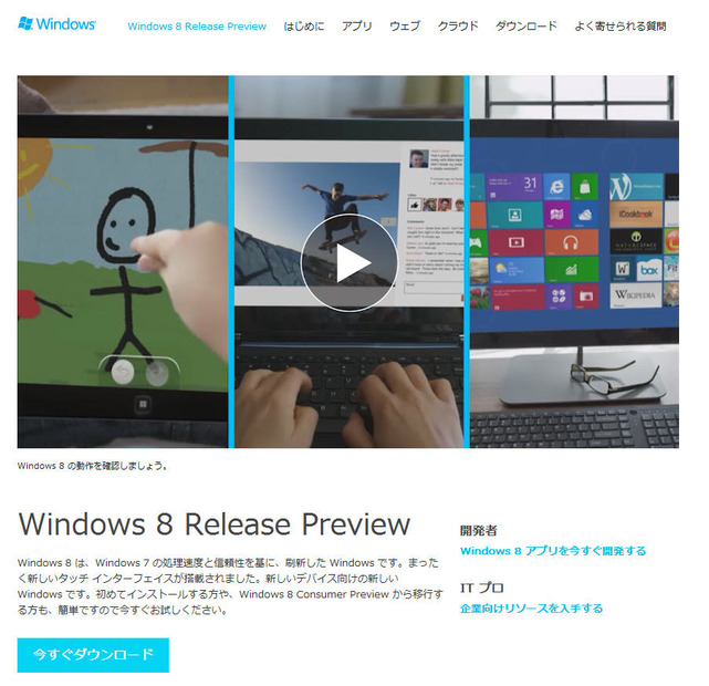 Windows 8 Release Previewのダウンロードサイト