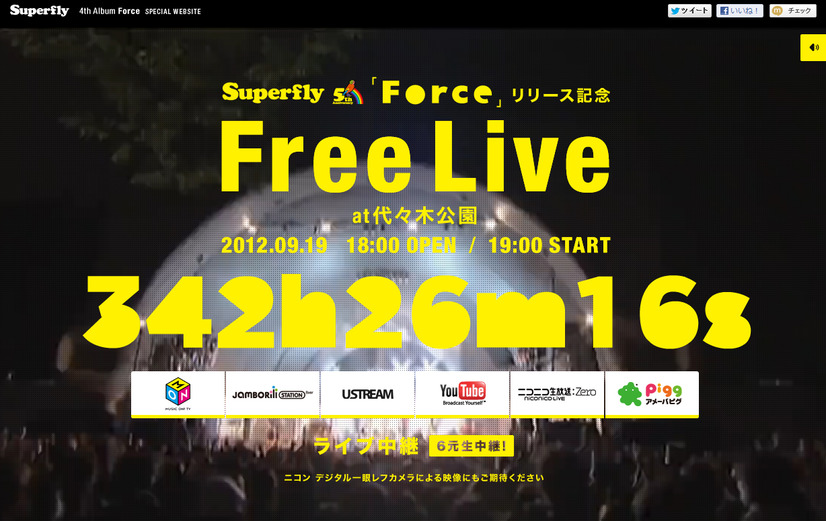 Superfly「Force」リリース記念特設サイト
