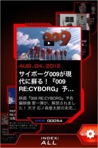 「009 RE:CYBORG News Reader」