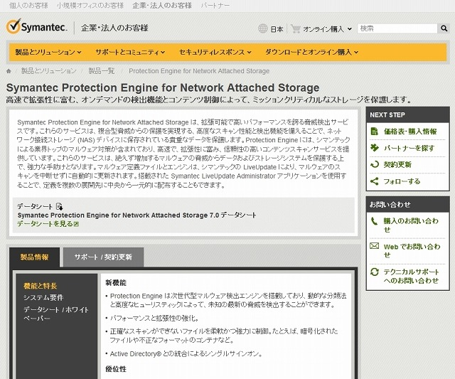 Protection Engine for Network Attached Storage紹介ページ